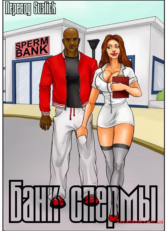 Порно комикс: банк спермы.