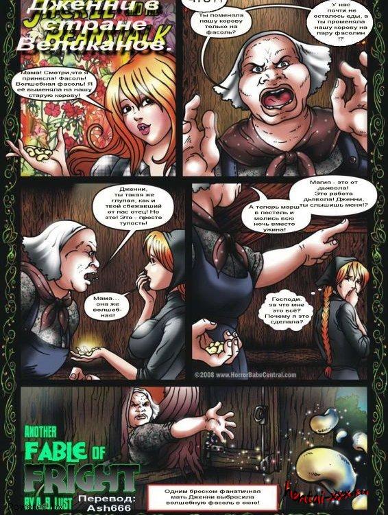 Порно комикс: Джек и бобовый стебель