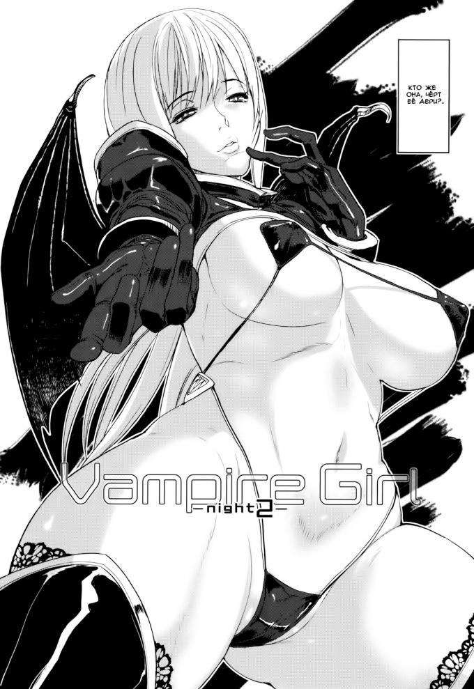 Хентай манга Vampire Girl часть 2