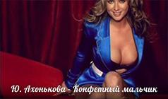 Julia Kova - Ты сладкий мой шалун